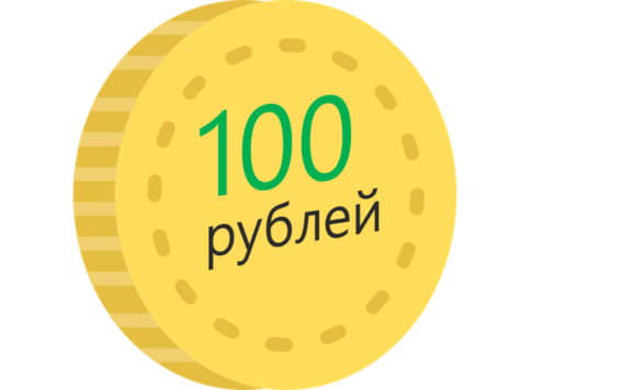 Займ 100 рублей