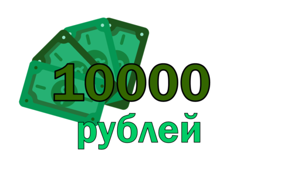 Займ 10000 рублей