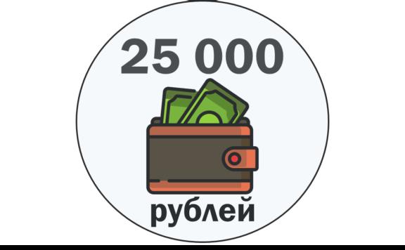 Займ 25000 рублей