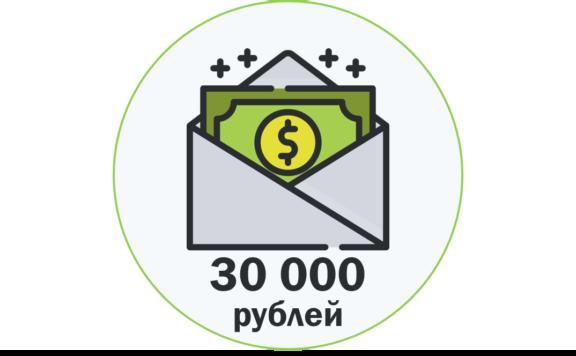 Займ 30000 рублей