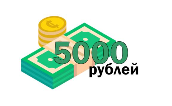 Займ 5000 рублей