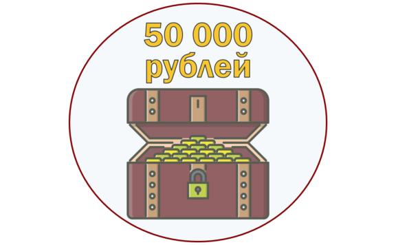 Займ 50000 рублей