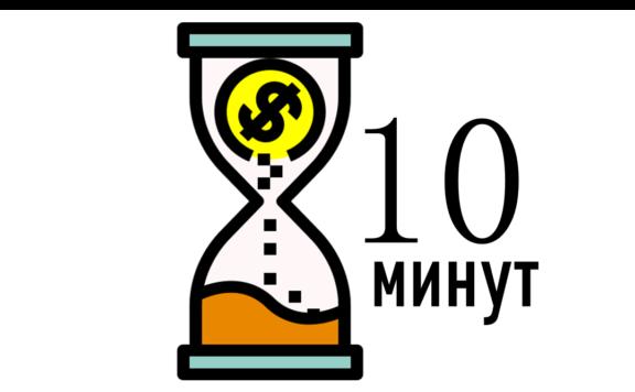 Срочный займ за 10 минут