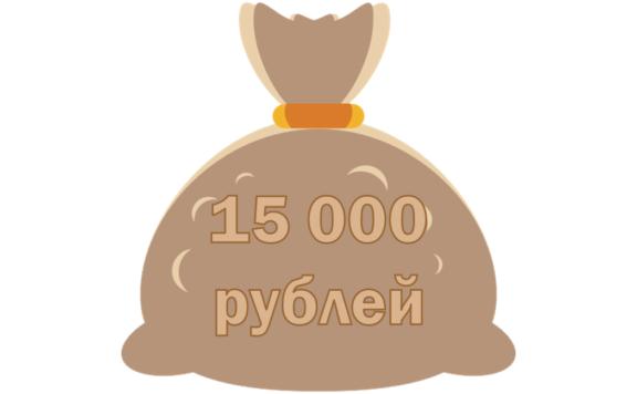 Займ 15000 рублей