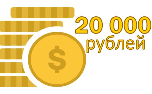 Займ 20000 рублей